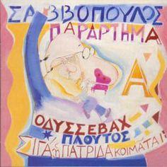 Soundtrack / Διονύσης Σαββόπουλος: Παράρτημα (1996)