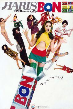 カネボウハリスから、ハリス・チューイング BON。懐かしい!☆BON chewing gum from Kanebo Haris, 1970\'s, Japan.