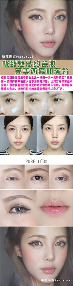 asian make up tutorial #koreanmakeup