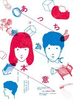 Japan Graphic Design, Japanese Poster Design, Japan Design, Graphic Design Posters, Graphic Design Illustration, Font Design, Design Art, Wordmark, Exhibition Poster
