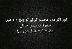 Urdu Quotes, Poetry Quotes, Missing My Love, Feelings