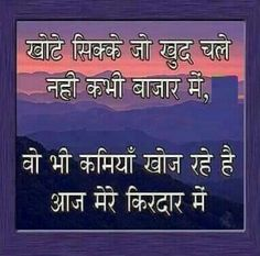 My Autobiography, Indian Quotes, Knowledge Quotes, Shayari In Hindi, Dil Se, In My Feelings, True Quotes, Anxiety, My Life