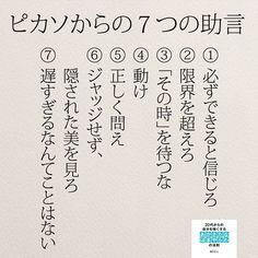 @yumekanau2のInstagram写真をチェック • いいね!1,624件 Wise Quotes, Famous Quotes, Words Quotes, Wise Words, Inspirational Quotes, Favorite Words, Favorite Quotes, Japanese Quotes, Something To Remember