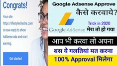 Google Adsense Approval Tips & Trick 2020 | How I Got Adsense Approval f... You Lied, Told You So, Popular Ads, Earn Money, Get Started, How To Make Money, The Creator, How To Apply, Learning
