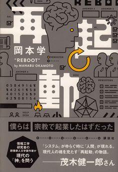 Japan Graphic Design, Japanese Poster Design, Graphic Design Layouts, Graphic Design Posters, Graphic Design Typography, Dm Poster, Poster Fonts, Poster Layout, Typography Poster