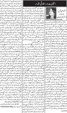 392 Best Urdu Column images in 2019 | Columns, Journaling file