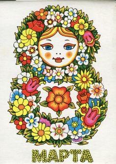 "изд-во ""Малыш"", худ. А.Петухов, 1983 Vintage Greeting Cards, Vintage Postcards, Vintage Ads, Matryoshka Doll, Kokeshi Dolls, 1 Clipart, 8 Mars, Fairy Princesses, Arts Ed"