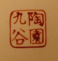 Japanese marks modern porcelain Famous Japanese