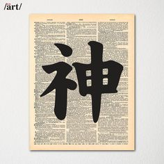 """Kanji """"God"""" Symbol - Japanese Writing on Dictionary Page /  Logographic Chinese Characters-used in Japanese Writing"""