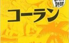 Il Corano diventa un Manga. Ecco la novità che arriva dal Giappone #isis #corano #manga