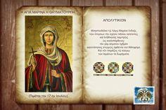 Πιερία: Η Αγία Μαρίνα η Μεγαλομάρτυς: μια 15χρονη κοπέλα π... Kai, Cover, Books, Libros, Book, Book Illustrations, Libri, Chicken