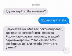 Где-то в Параллельной Вселенной длиннопост, заказчик, клиенты, юмор, фантастика, ВКонтакте