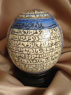 Al-Baqarah [255] - Qur'an. Al-Kursi verse.