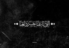 اللي باعنا خسر دلعنا  #design #art #quotes #islamicart #calligraphy #typography #font #lettering #handmade #تصميم #خط #خط_عربى