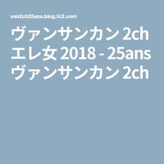 ヴァンサンカン 2ch エレ女 2018 - 25ans ヴァンサンカン 2ch