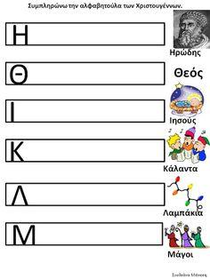 Δραστηριότητες, παιδαγωγικό και εποπτικό υλικό για το Νηπιαγωγείο: ΧΡΙΣΤΟΥΓΕΝΝΑ