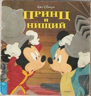 """Walt DISNEY Mickey Mouse Russian Children Kids BOOK Illustrated Prince and the Pauper by Egmont Latvia 1990s """" 