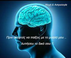 """Ψυχή και Αστρολογία """"Psychology & Astrology"""": *EQ – Συναισθηματική Νοημοσύνη*"""