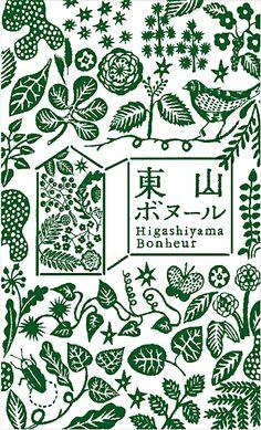東山ボヌール Higashiyama Bonbeur  Would love to see this as a fabric print.