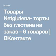 Товары Netglutena- торты без глютена на заказ – 6 товаров | ВКонтакте