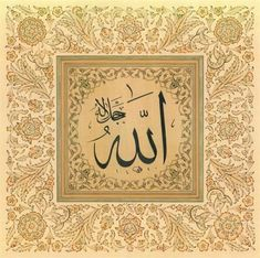 ALLAH ( c.c) Hat: Fuat BAŞAR Yazı Türü: Sülüs