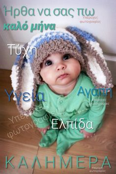 Happy New Year 2020, Funny Photos, Crochet Hats, Sayings, My Love, Memes, Kids, Baby, Pictures