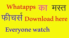 whatapps video calling download here(in online)-youtube