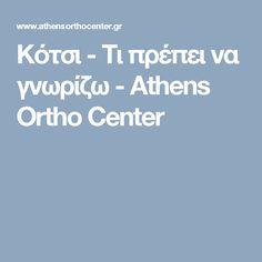 Κότσι - Τι πρέπει να γνωρίζω - Athens Ortho Center