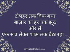 Truth and Lie Hindi Quotes Mixed Feelings Quotes, Love Quotes Poetry, Hindi Qoutes, Quotations, Deep Words, True Words, Lyric Quotes, Life Quotes, Meaningful Quotes
