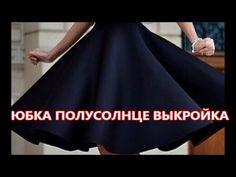 Как сшить юбку полусолнце на резинке, выкройка за 5 минут своими руками. Пошив юбки мастер класс - YouTube