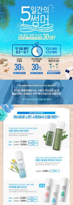 Web page Blue_Korean Web Design, Page Design, Graphic Design, Website Layout, Web Layout, Cosmetic Web, Beauty Web, Ecommerce, Web Inspiration