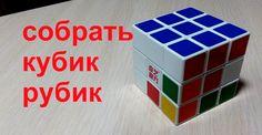 Кубик Рубика собрать (Rubik's Cube) - часть 1 - 1 Minute Story