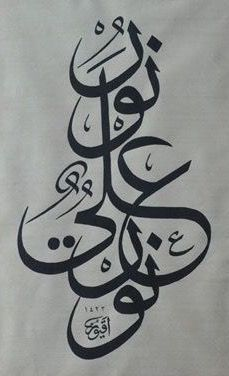 Arabic Calligraphy Art, Arabic Art, Arabic Poetry, Love Spell Caster, Abstract Iphone Wallpaper, Islamic Wall Art, Penmanship, Arabesque, Typography Design
