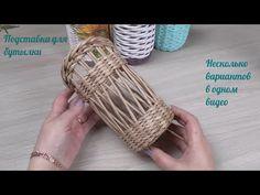 Vase Crafts, Bottle Crafts, Diy Crafts, Newspaper Basket, Newspaper Crafts, Rattan, Wicker, Portable Tool Box, Braid Quilt