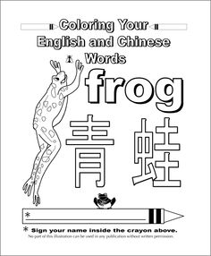 Image detail for -Chinese Characters and Coloring ( click or save the image)