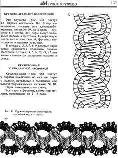 Gallery.ru / Фото #137 - Е.И. Третьякова Русское кружево - vihrova
