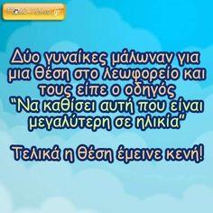 Bright Side Of Life, Funny Greek, Minions, Jokes, Lol, Humor, Content, The Minions, Husky Jokes