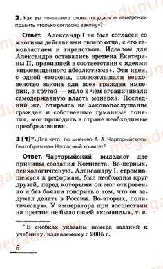 Ответ на задание (страница) 6 - История России 8 класс Ляшенко