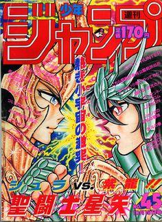 Saint Seiya, Weekly Jump 45 1987, Dragon Shiryu, Capricorn Shura