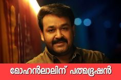 Mohanlal: I will be here until the curtain falls Actors Images, Cinema, Hero, Curtains, Chennai, Fall, Movies, Movie Posters, God