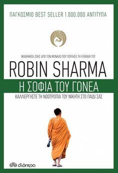 12 βιβλία που θα βοηθήσουν τους γονείς στην ανατροφή και διαπαιδαγώγηση των παιδιών   Infokids.gr Robin Sharma, Books To Read, Crafts For Kids, Greek, Reading, Gifts, Georgia, Parents, Daughter