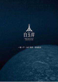 白玉岸 Property Branding, Property Ad, Japanese Logo, Japanese Graphic Design, Real Estate Ads, Real Estate Marketing, 5 Logo, Logo Branding, Web Design