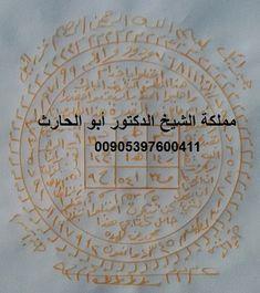 اقوى طلسم للرزق طلسم قوي مجرب وصحيح Islamic Patterns Black Magic Book Magic Book