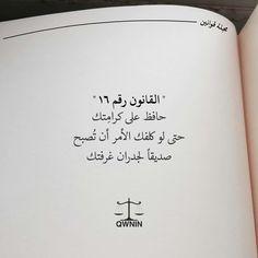 القانون رقم 16 Rules Quotes, Ali Quotes, Wise Quotes, Words Quotes, Inspirational Quotes, Beautiful Arabic Words, Arabic Love Quotes, Pretty Words, Cool Words