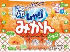 チロルチョコ株式会社から新商品が発売されました 商品名はしゃり2みかん セミドライみかんとクッキークランチのザクザク食感が楽しめます tags[東京都]