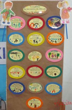 Το συμβόλαιο με τους κανόνες της τάξης μας Classroom Rules, Classroom Ideas, Class Rules, Class Management, Back To School, Education, Projects, Calendar, Log Projects