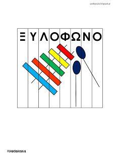 Παζλ λέξεων με τα μουσικά όργανα Music Worksheets, Puzzle, Logos, Puzzles, Logo, Quizes, Legos