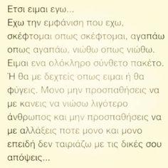 ετσι ειμαι εγω και δεν θα αλλαξω για κανεναν και για τιποτα Greek Quotes, Math Equations