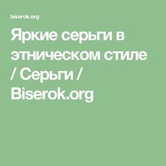 Яркие серьги в этническом стиле / Серьги / Biserok.org