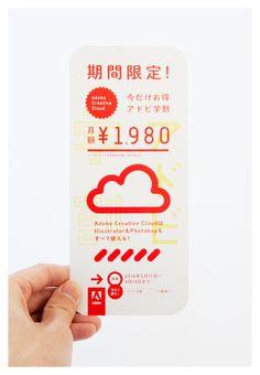 Graphic design from Shogo Kosakai at Siun Graphic design from Kozakai Shogo at Siun Japan Graphic Design, Japan Design, Graphic Design Posters, Print Layout, Layout Design, Web Design, Print Design, Dm Poster, Plakat Design